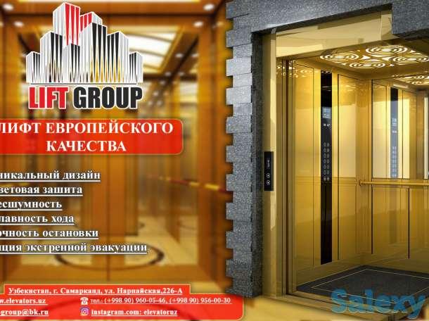 Лифт и Эскалатор 3 Года Гарантия, фотография 2